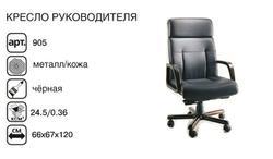 Кресло руководителя 905