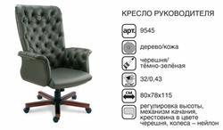 Кресло руководителя 9545