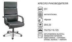 Кресло для руководителя 241